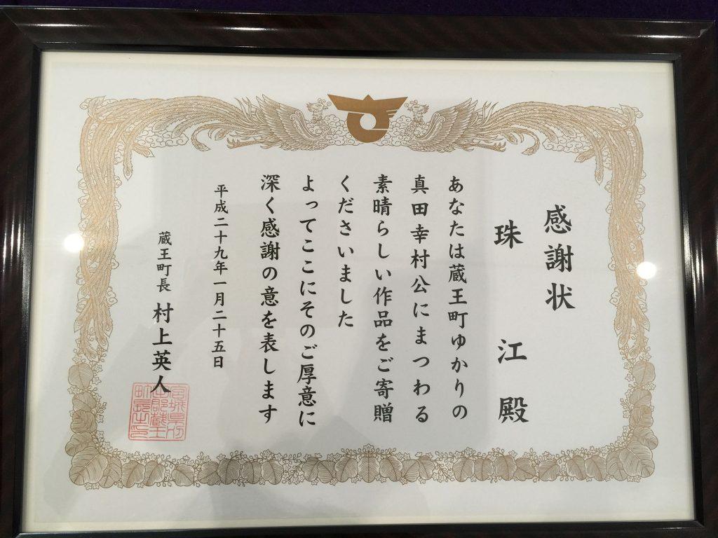 蔵王町長からの感謝状